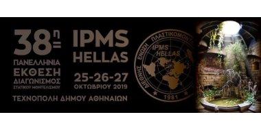 38η Έκθεση - Διαγωνισμός της IPMS-Ελλάδος: ΣΥΜΜΕΤΕΧΟΥΜΕ