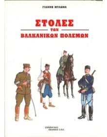 Uniforms of the Balkan Wars