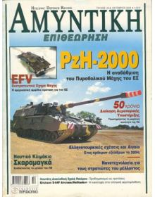 HELLENIC DEFENCE REVIEW No 020