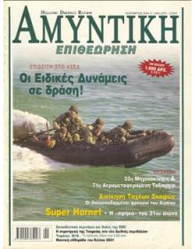 HELLENIC DEFENCE REVIEW No 001
