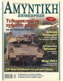 HELLENIC DEFENCE REVIEW No 003