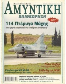 HELLENIC DEFENCE REVIEW No 004