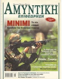 HELLENIC DEFENCE REVIEW No 005