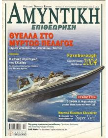 HELLENIC DEFENCE REVIEW No 030