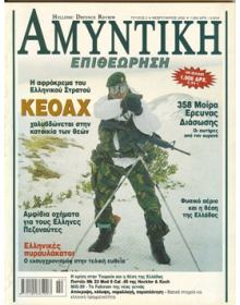 HELLENIC DEFENCE REVIEW No 002