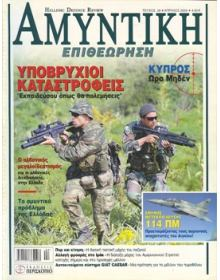 HELLENIC DEFENCE REVIEW No 026