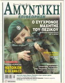 HELLENIC DEFENCE REVIEW No 024