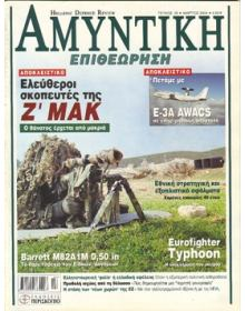 HELLENIC DEFENCE REVIEW No 025