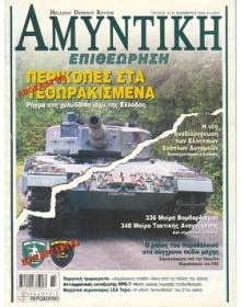 HELLENIC DEFENCE REVIEW No 021