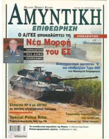 HELLENIC DEFENCE REVIEW No 038