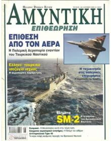 HELLENIC DEFENCE REVIEW No 039