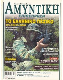 HELLENIC DEFENCE REVIEW No 036