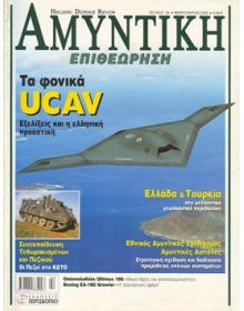 HELLENIC DEFENCE REVIEW No 035