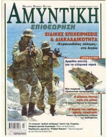 HELLENIC DEFENCE REVIEW No 037