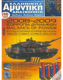 HELLENIC DEFENCE REPORT