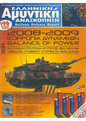 Hellenic Defence Report 2008 - 2009