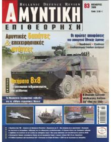 HELLENIC DEFENCE REVIEW No 083