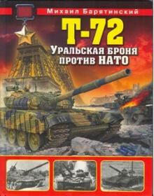 T-72 - URAL ARMOUR AGAINST NATO