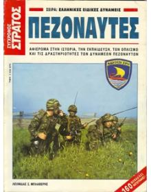 GREEK MARINES