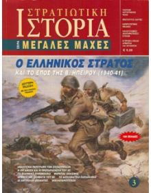 THE GREEK ARMY DURING THE GREEK-ITALIAN WAR 1940-41 - 2nd edition (+ Free Uniform Colour Plate)