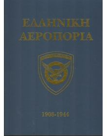 Hellenic Air Force - Concise History 1908 - 1944