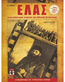 ELAS - The Largest Greek Resistance Army - Volume I