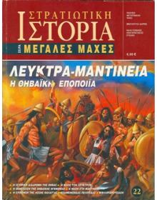Leuctra - Mantinea: The Theban Epic