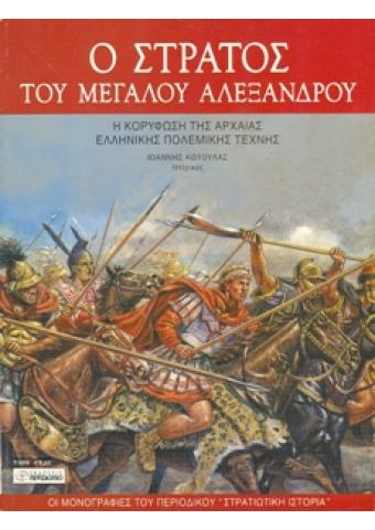 Army of Alexander the Great