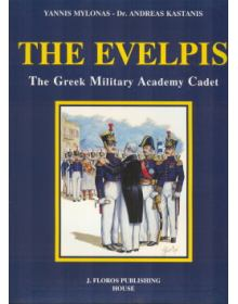THE EVELPIS - THE GREEK MILITARY ACADEMY CADET