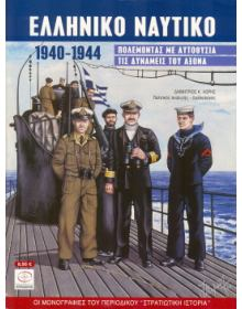 Royal Hellenic Navy 1940 - 1944, Periscopio Publications