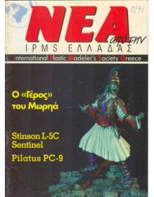 News of I.P.M.S - Hellas 1994/2