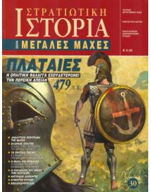 Battle of Plataea 479 BC