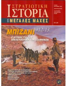 Battle of Bizani 1912-13