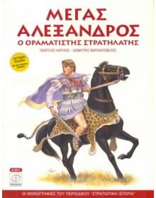 Alexander the Great - 2nd edition