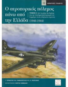Air War Over Greece (1940-1944) Vol. 2