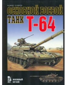 Osnovnoi Boevoi Tank T-64 (The Soviet Main Battle Tank T-64)