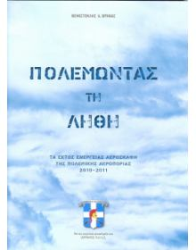 FIGHTING THE LETHE - HELLENIC AIR FORCE OUT OF SERVICE AIRCRAFT