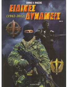 GREEK SPECIAL FORCES (1942 - 2012)