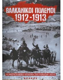BALKAN WARS 1912 - 1913: THE PHOTO ALBUM COLLECTION OF A. ROMAIDES & F. ZEITZ