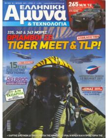 HELLENIC DEFENCE & TECHNOLOGY