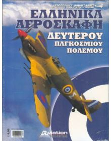 Aircraft of the Hellenic Air Force in World War II