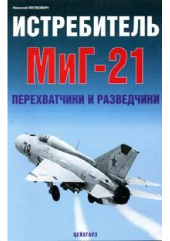 MiG-21 Fighter Aircraft