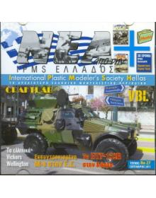 News OF IPMS - HELLAS 2011 No. 27