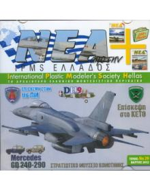 NEWS OF IPMS - HELLAS 2011 No. 29