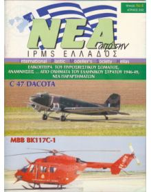 NEWS OF I.P.M.S - HELLAS 2002 No. 06
