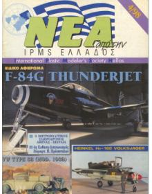 NEWS OF I.P.M.S - HELLAS 1998/4
