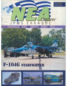 News of I.P.M.S - Hellas 2000 Νο. 01
