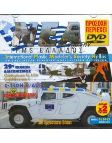 News of IPMS - Hellas 2011 No. 24-25