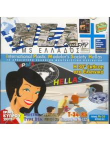NEWS OF IPMS - HELLAS 2011 No. 26