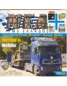 NEWS OF IPMS - HELLAS 2010 No. 22